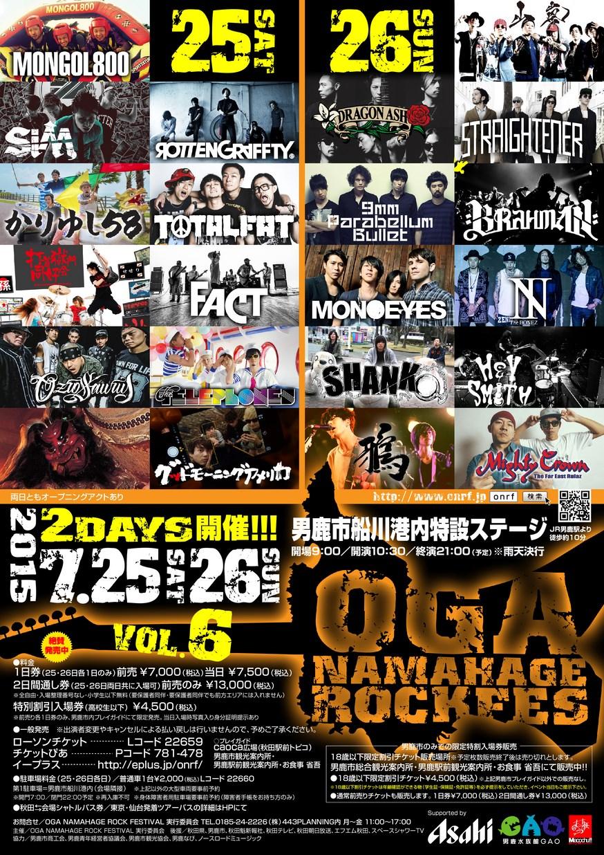 2015 男鹿ナマハゲロックフェスティバル Vol.6