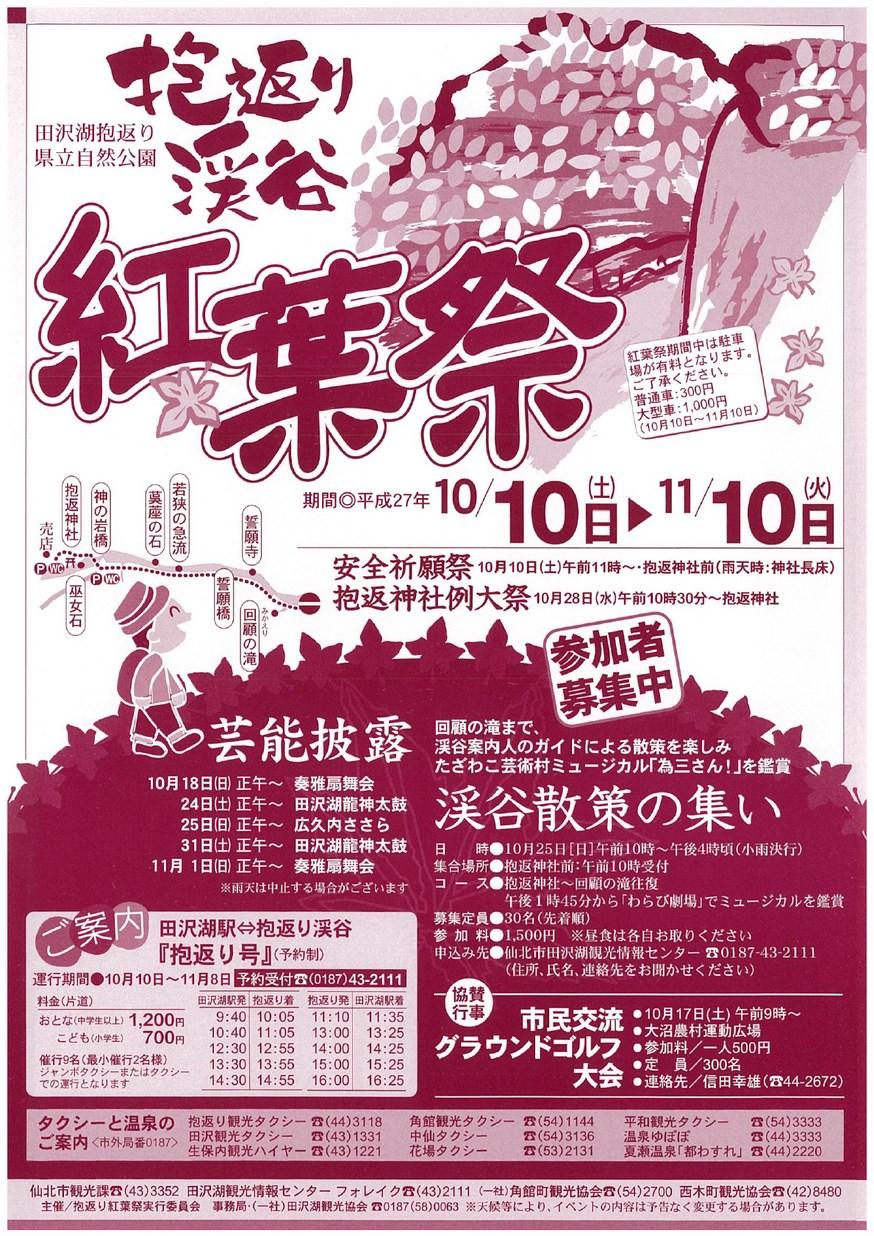 仙北市「抱返り渓谷 紅葉祭」2015