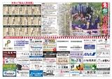 仙北市「角館のお祭り」2015