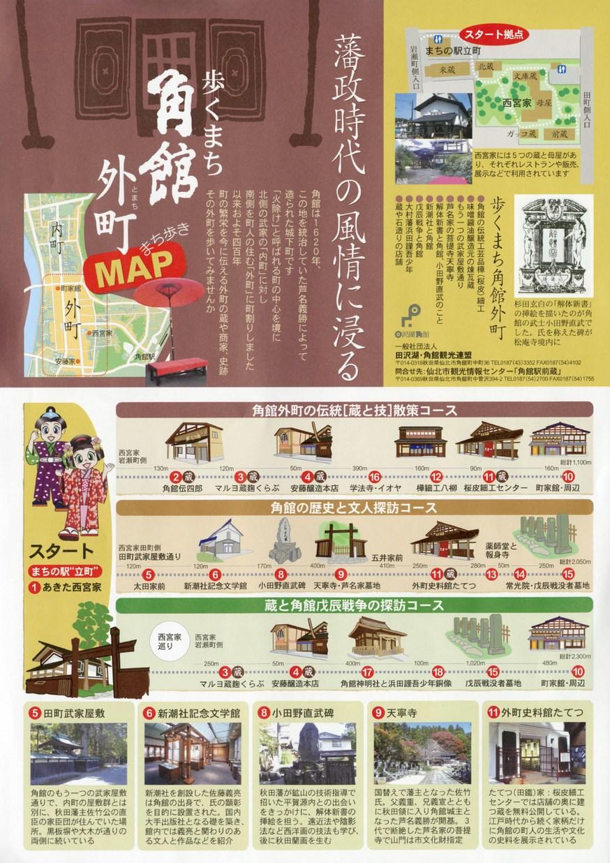 仙北市「角館外町MAP」2015