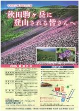 仙北市「秋田駒ヶ岳に登山される皆さんへ」2015