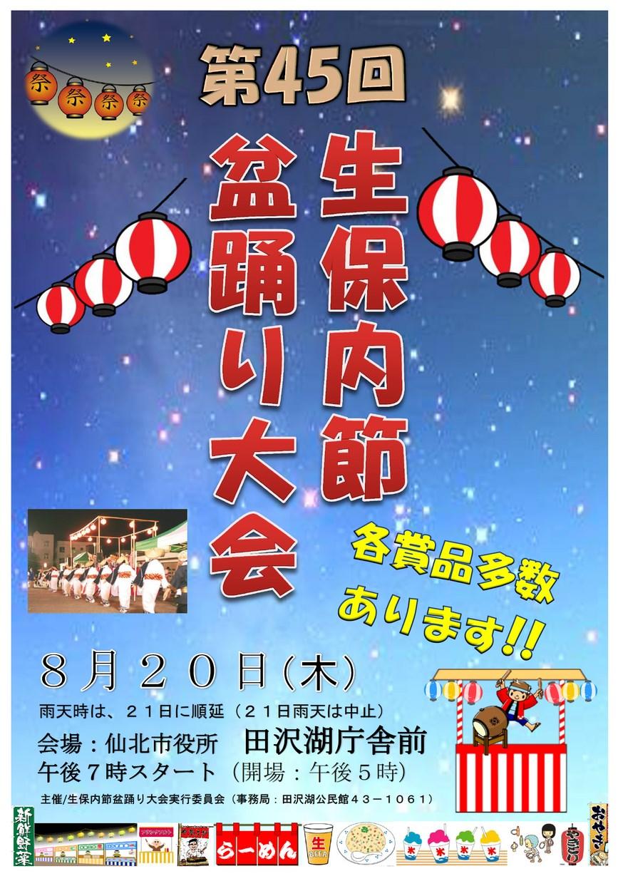 仙北市「生保内節盆踊り」2015