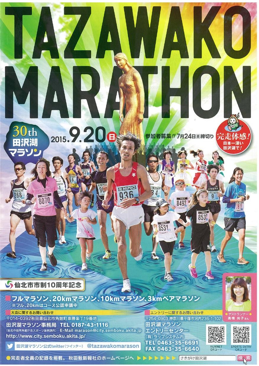 仙北市「田沢湖マラソン」2015