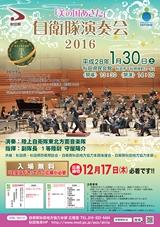 自衛隊秋田地方協力本部「演奏会」2016