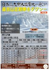 北秋田市「森吉山定期乗合タクシーのご案内」2016