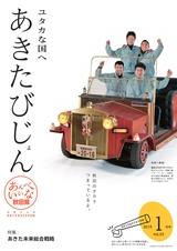 秋田県広報紙 あきたびじょん2016年1月号