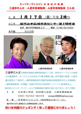 日本笑い学会秋田県人会「チャリティワンコインなまはげ寄席」2016