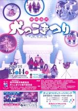 湯沢市「犬っこまつり」2016