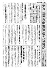 湯沢市「犬っこまつりのお願い」2016