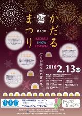 湯沢市「かだる雪まつり」2016