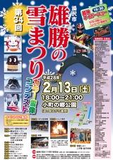 湯沢市「雄勝の雪まつり」2016