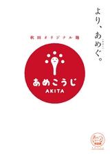 秋田県「秋田オリジナル麹 あめこうじ」