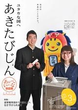 秋田県広報紙 あきたびじょん2016年3月号