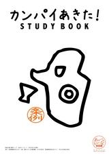 秋田県「カンパイあきた!STUDYBOOK」2016