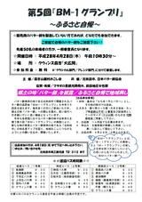 北秋田市「第5回BM-1グランプリ~ふるさと自慢~」2016