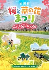 大潟村「桜と菜の花まつり」2016