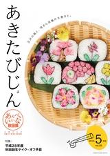 秋田県広報紙 あきたびじょん2016年5月号