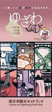 湯沢市観光ガイドブック「ゆざわなび」
