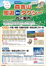 北秋田市「森吉山周遊乗合タクシーのご案内」2016