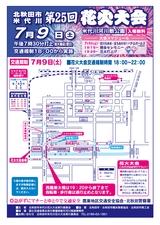 北秋田市「第25回北秋田市米代川花火大会」2016