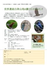白神山地世界遺産センター「野鳥と羽と翼展」2016