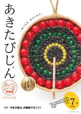 秋田県広報紙 あきたびじょん2016年7月号