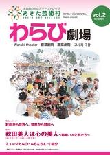 あきた芸術村「2016シーズンプログラム わらび劇場」vol.2