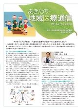 秋田県医務薬事課「あきたの地域医療通信」2016年10月号