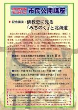 秋田県歴史研究者・研究団体協議会「第22回大会市民公開講座」2016