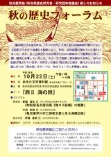 秋田県歴史研究者・研究団体協議会「秋の歴史フォーラム」2016