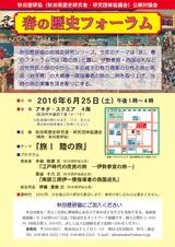秋田県歴史研究者・研究団体協議会「春の歴史フォーラム」2016