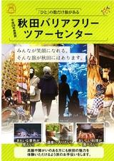 秋田県観光連盟「秋田バリアフリーツアーセンター」2016