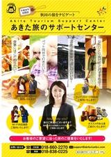 秋田県観光連盟「あきた旅のサポートセンター」2016