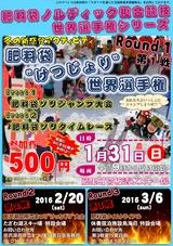 """藤里町「肥料袋""""けつじょり""""世界選手権」2016"""