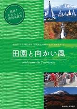 秋田県立大学「田園と向かい風」2016