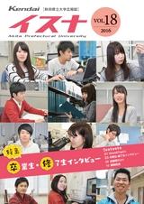 秋田県立大学広報紙「イスナvol.18」2016