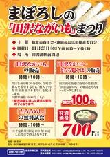 仙北市「まぼろしの『田沢ながいも』まつり」2016