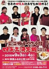 横手市「横手やきそば四天王決定戦」2016