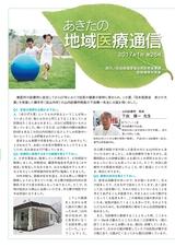 秋田県医務薬事課「あきたの地域医療通信」2017年1月号