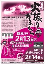 仙北市「角館 火振りかまくら」2017
