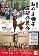 仙北市「おやま囃子芸能発表会」2017