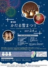 湯沢市「かだる雪まつり」2017