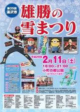 湯沢市「雄勝の雪まつり」2017