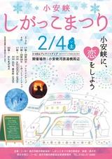 湯沢市「小安峡しがっこまつり」2017