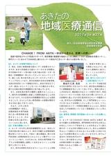 秋田県医務薬事課「あきたの地域医療通信」2017年3月号