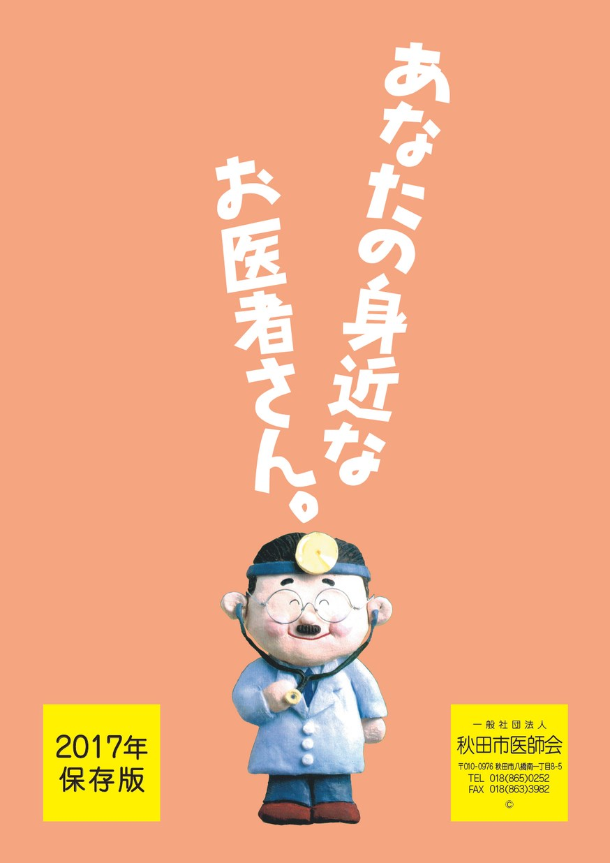 一般社団法人秋田市医師会「あなたの身近なお医者さん。」2017年保存版
