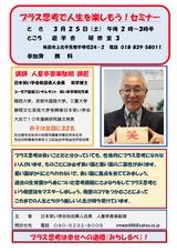 日本笑い学会秋田県人会「プラス思考で人生を楽しもう!セミナー」2017