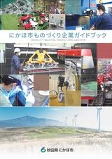 にかほ市「ものづくり企業情報ガイドブック」