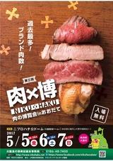 大館市「肉の博覧会inおおだて」2017