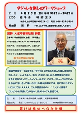 日本笑い学会秋田県人会「ダジャレを楽しむワークショップ」2017